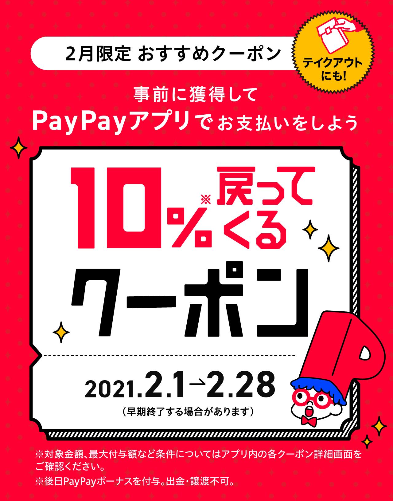 2月限定おすすめクーポン 事前に獲得してPayPayアプリでお支払いをしよう 10%戻ってくるクーポン