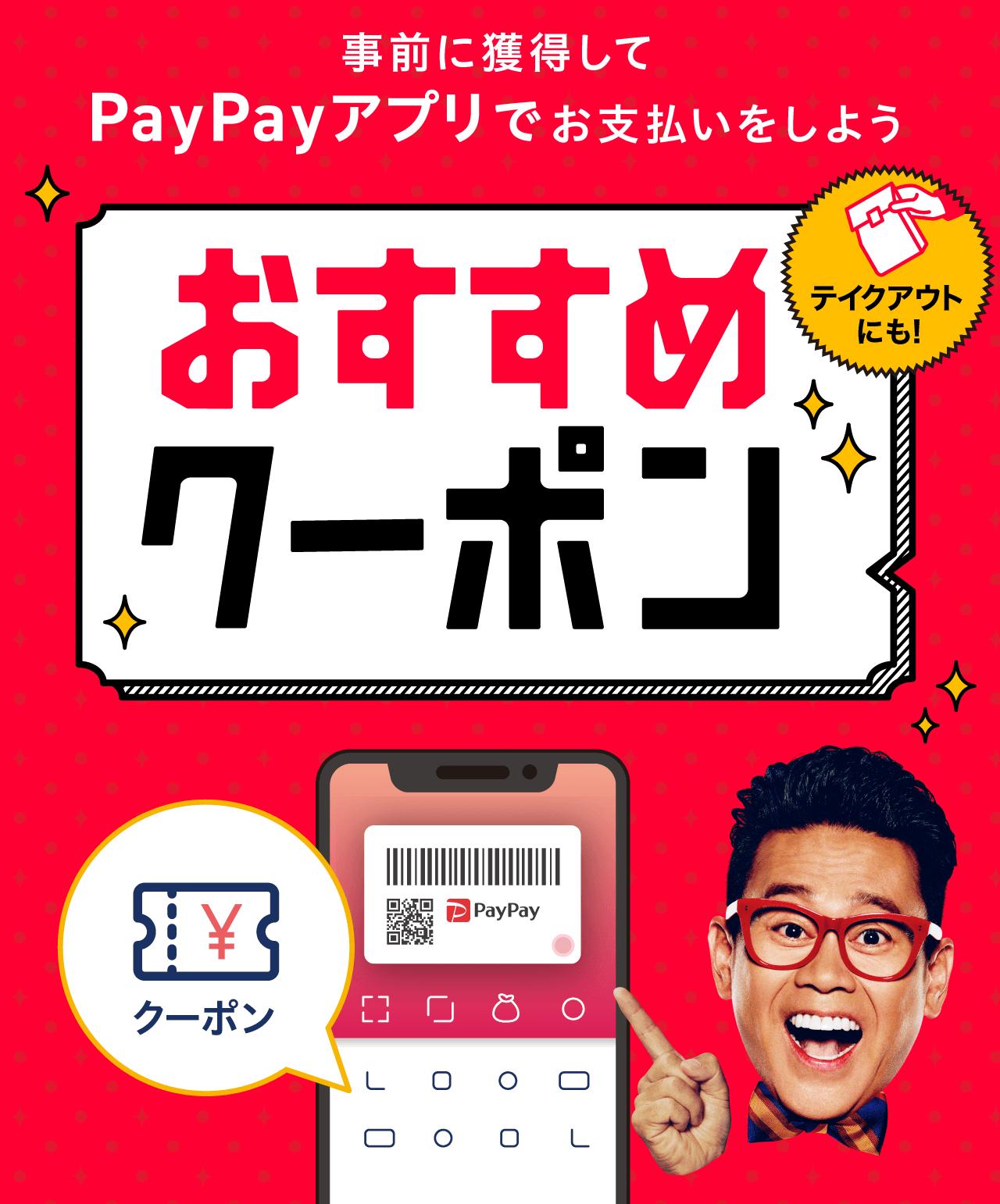 事前に獲得してPayPayアプリでお支払いをしよう おすすめクーポン