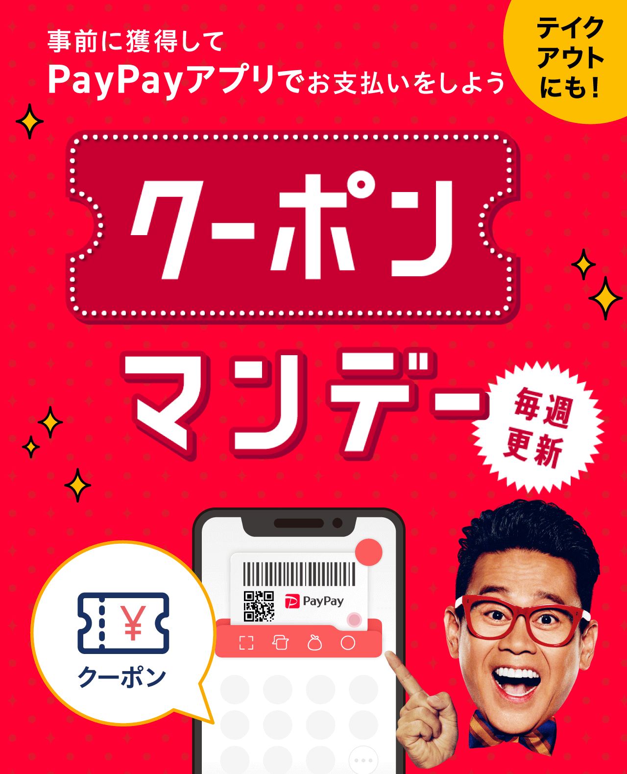 事前に獲得してPayPayアプリでお支払いをしよう クーポンマンデー!毎週更新