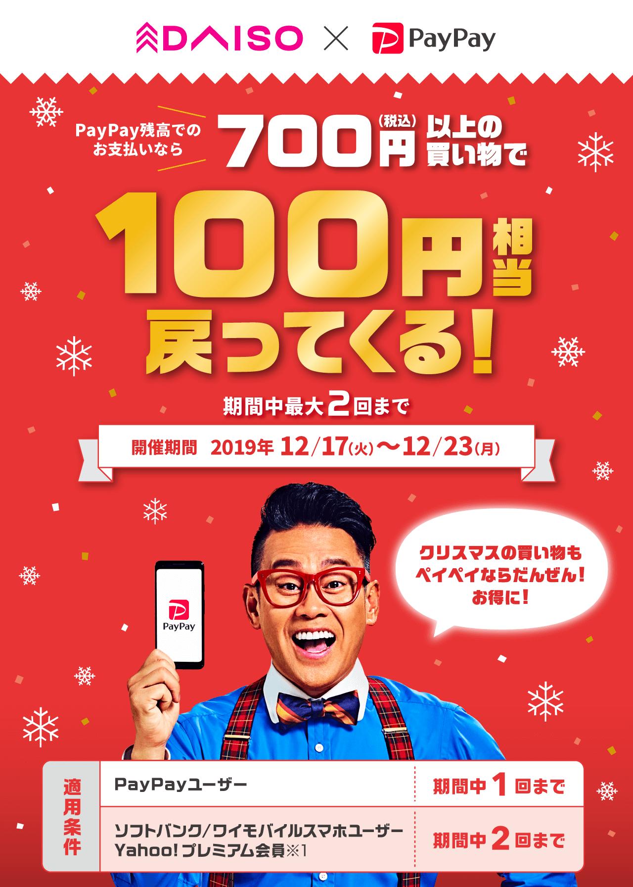 PayPay残高でのお支払いなら 700円(税込)以上のお買い物で100円相当戻ってくる!