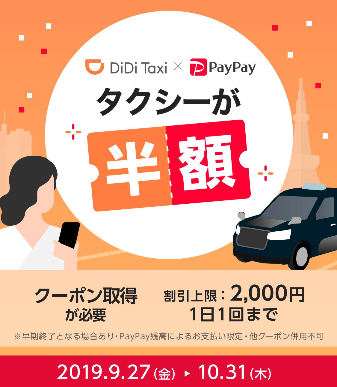 タクシーが半額 クーポン取得が必要 割引上限:2,000円 1日1回まで