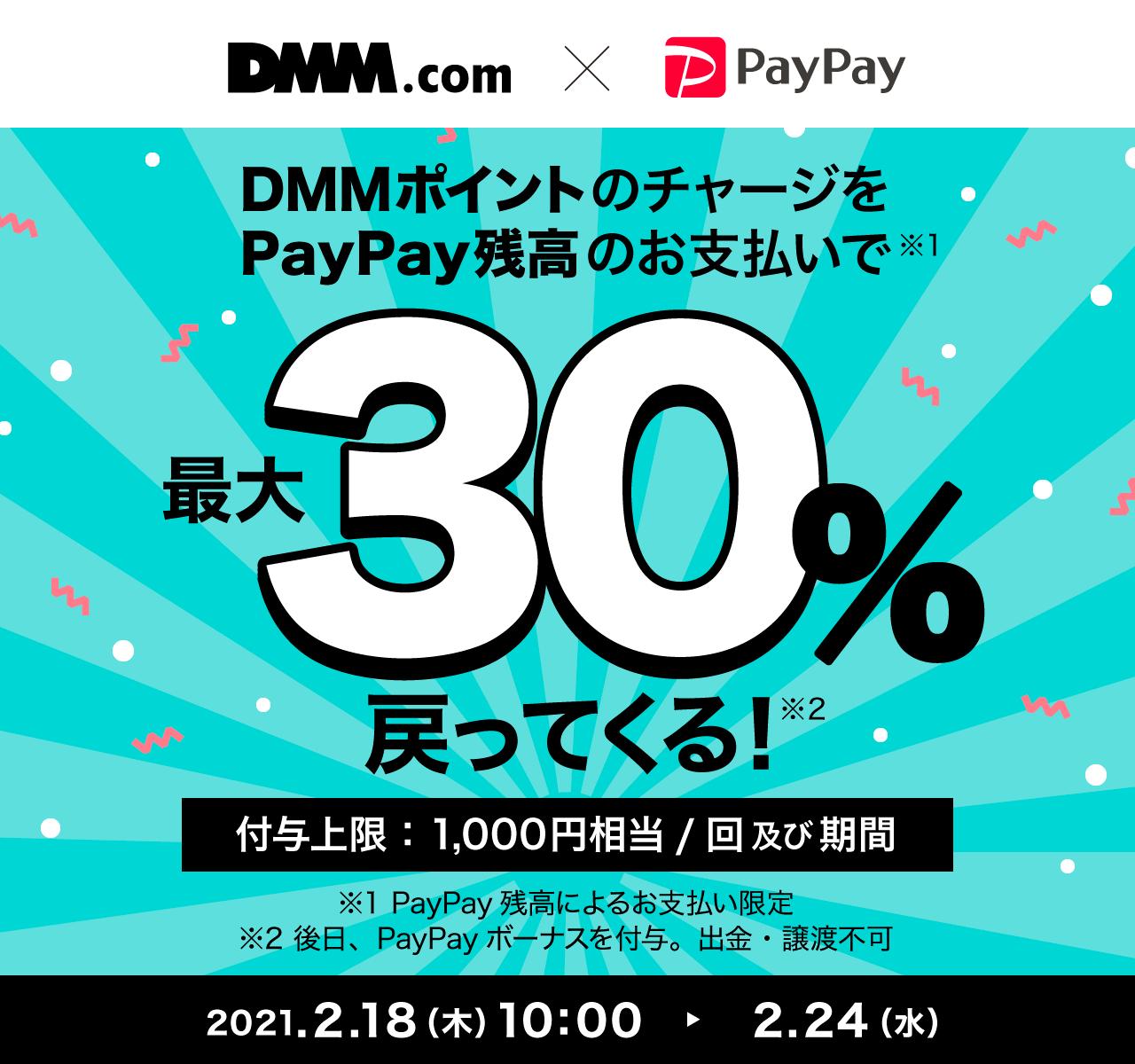 DMMポイントのチャージをPayPay残高でのお支払いで最大30%戻ってくる!