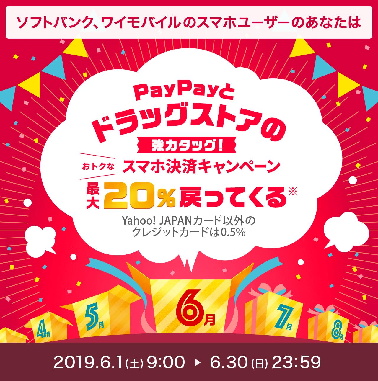 PayPayとドラッグストアの強力タッグ!おトクなスマホ決済キャンペーン 最大20%戻ってくる