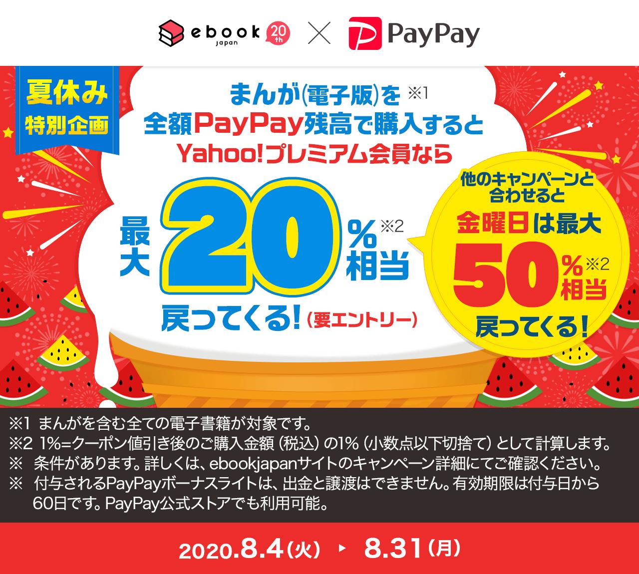 まんが(電子版)を全額PayPay残高で購入するとYahoo!プレミアム会員なら最大20%相当戻ってくる!