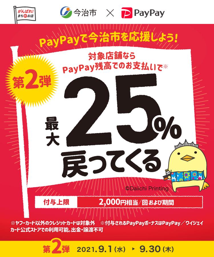 PayPayで今治市を応援しよう!対象店舗ならPayPay残高でのお支払いで最大25%戻ってくる