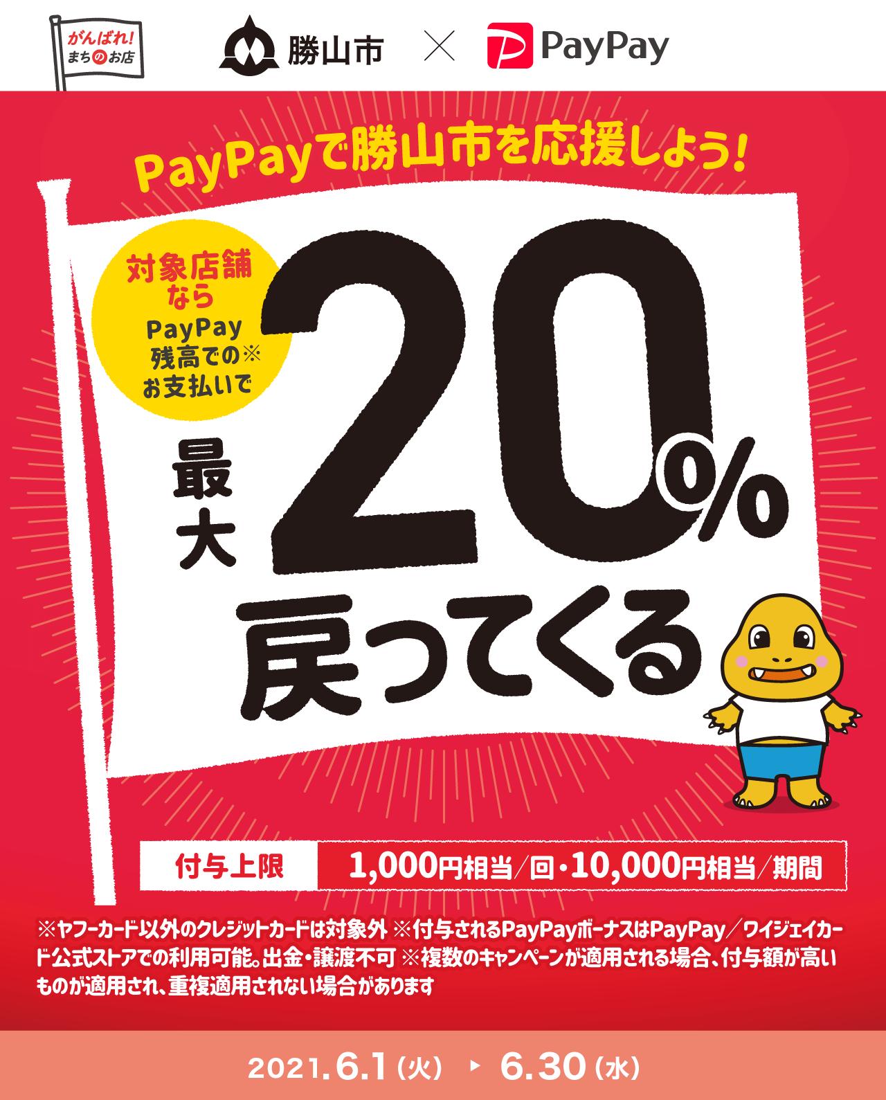 PayPayで勝山市を応援しよう! 対象店舗ならPayPay残高でのお支払いで最大20%戻ってくる