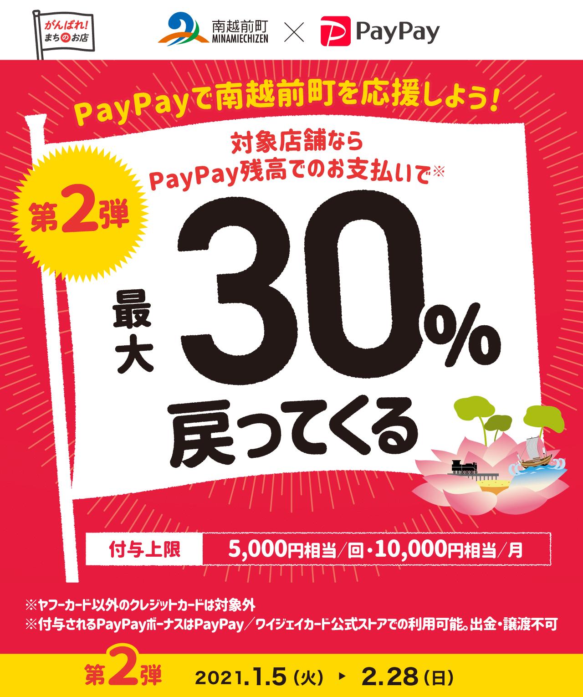 PayPayで南越前町を応援しよう! 第2弾 対象店舗ならPayPay残高でのお支払いで 最大30%戻ってくる