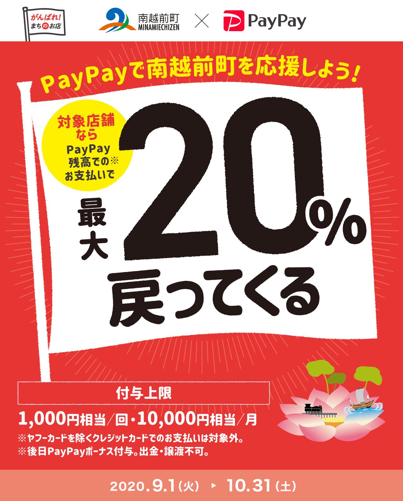 PayPayで南越前町を応援しよう! 対象店舗ならPayPay残高でのお支払いで最大20%戻ってくる
