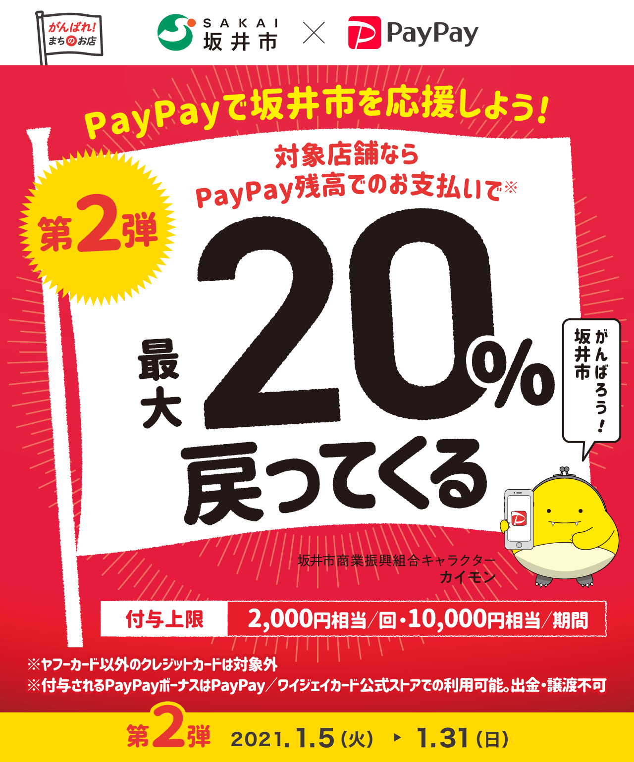 PayPayで坂井市を応援しよう! 第2弾 対象店舗ならPayPay残高でのお支払いで 最大20%戻ってくる