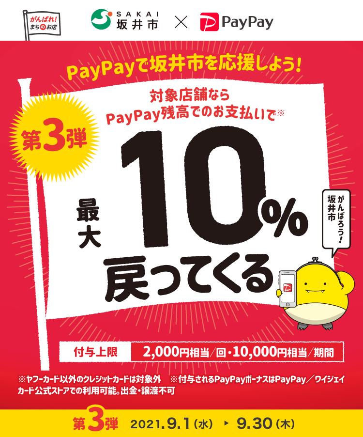 PayPayで坂井市を応援しよう!対象店舗ならPayPay残高でのお支払いで最大10%戻ってくる