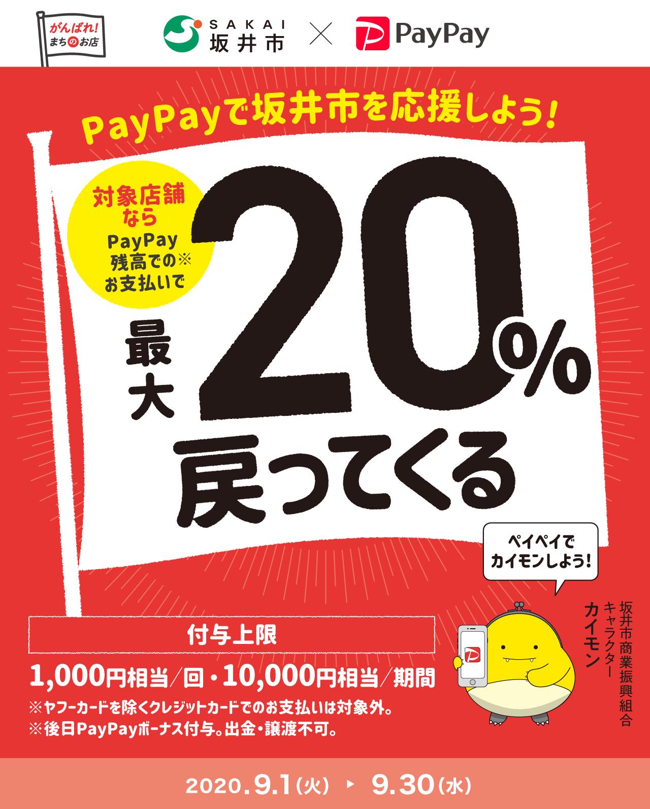 PayPayで坂井市を応援しよう! 対象店舗ならPayPay残高でのお支払いで最大20%戻ってくる
