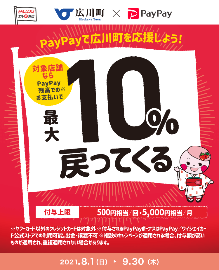PayPayで広川町を応援しよう! 対象店舗ならPayPay残高でのお支払いで最大10%戻ってくる