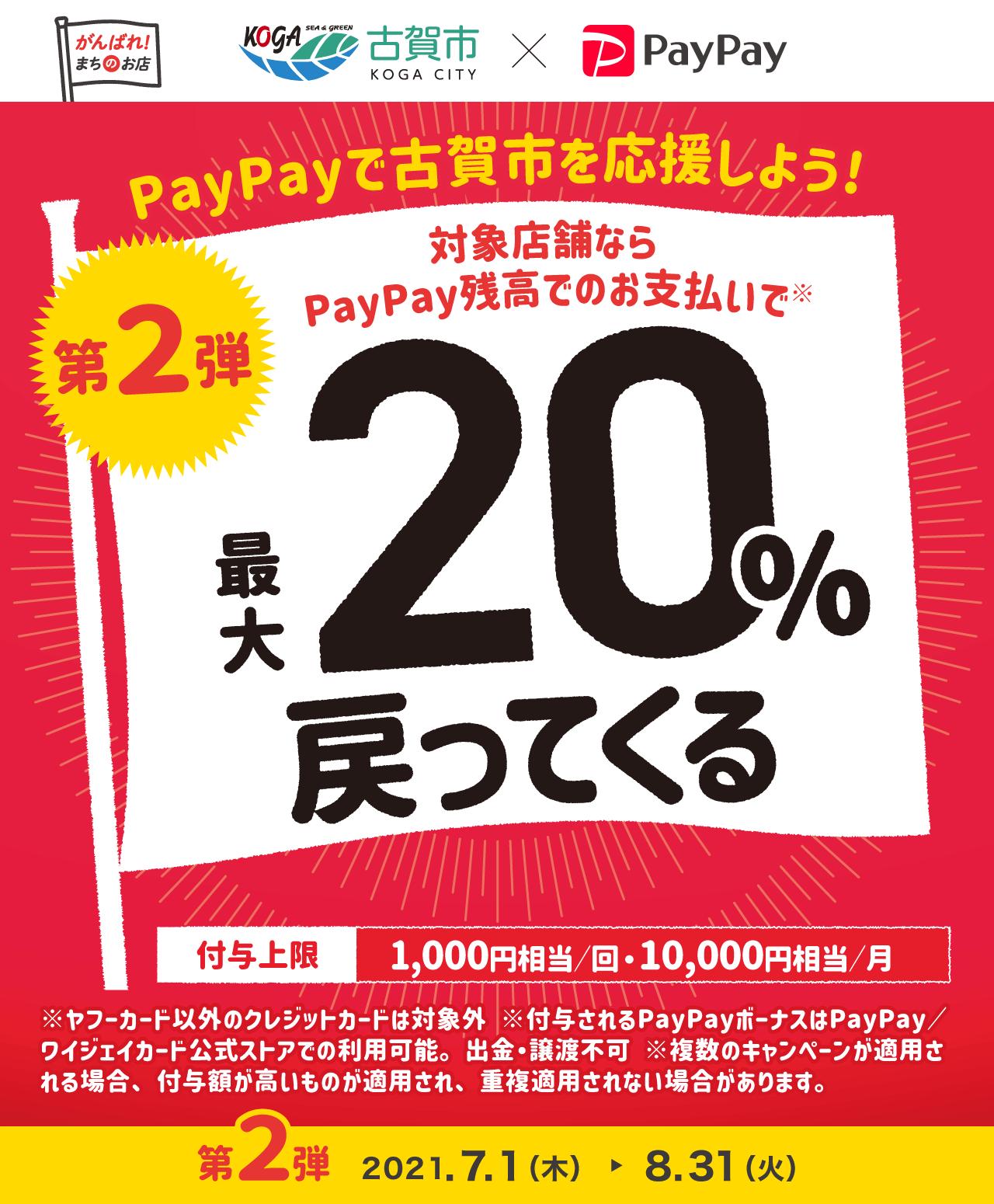 PayPayで古賀市を応援しよう!第2弾対象店舗ならPayPay残高でのお支払いで最大20%戻ってくる