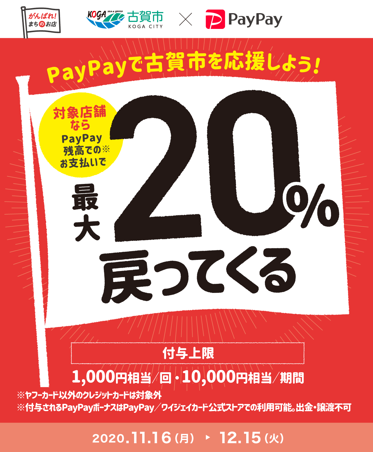 PayPayで古賀市を応援しよう! 対象店舗ならPayPay残高でのお支払いで最大20%戻ってくる