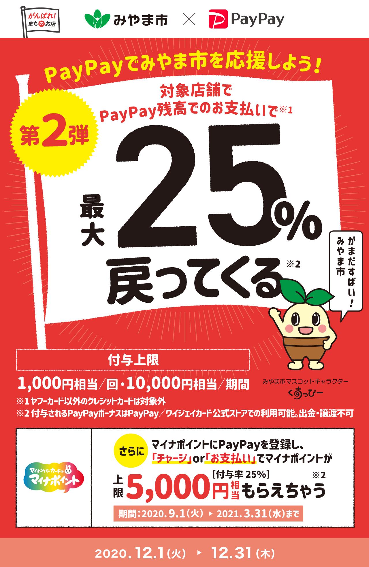 PayPayでみやま市を応援しよう! 対象店舗でPayPay残高でのお支払いで 第2弾 最大25%戻ってくる