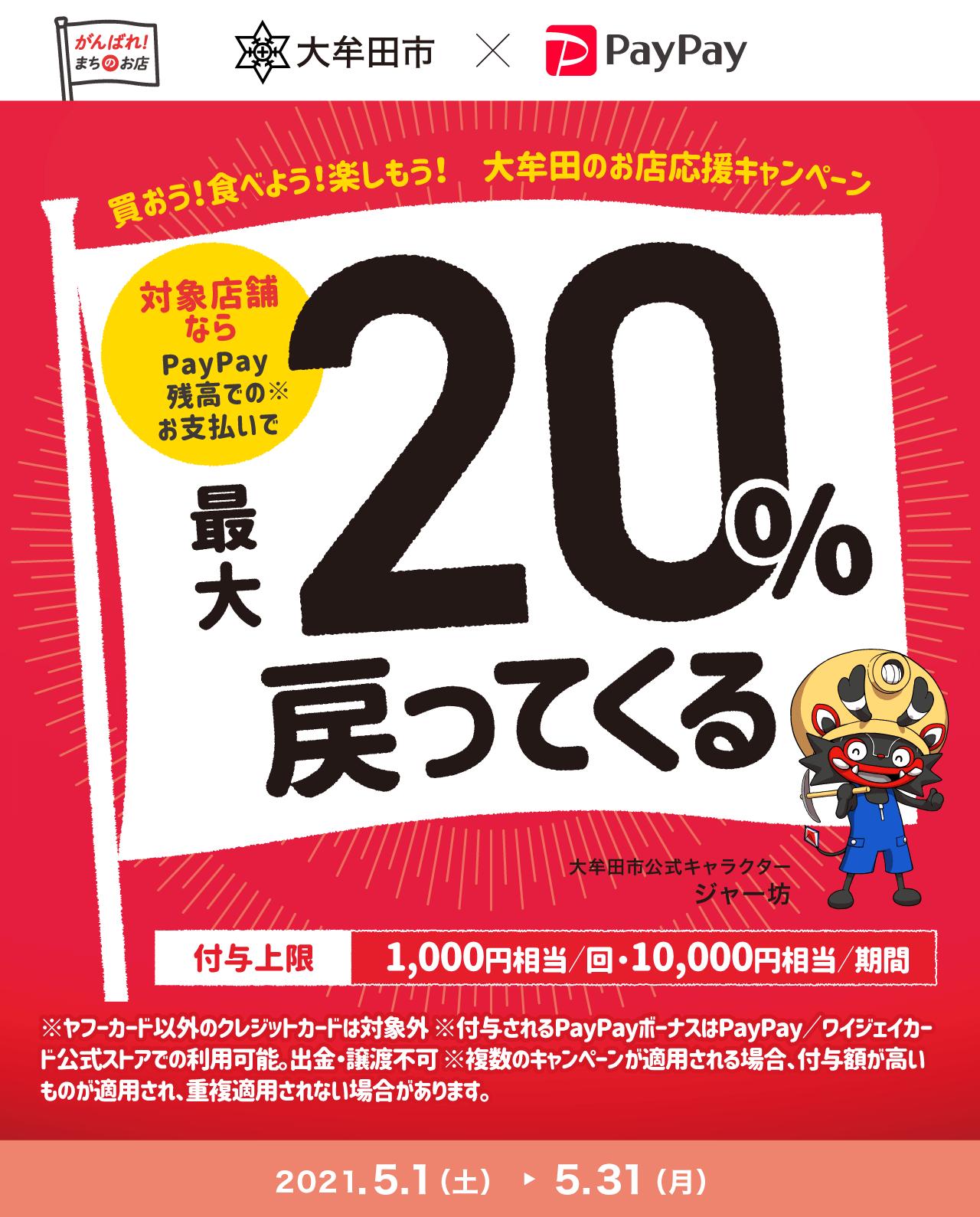 買おう!食べよう!楽しもう!大牟田のお店応援キャンペーン 対象店舗ならPayPay残高でのお支払いで最大20%戻ってくる