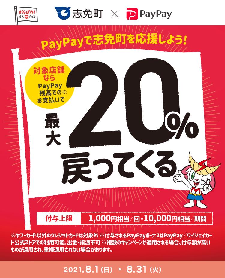 PayPayで志免町を応援しよう! 対象店舗ならPayPay残高でのお支払いで最大20%戻ってくる