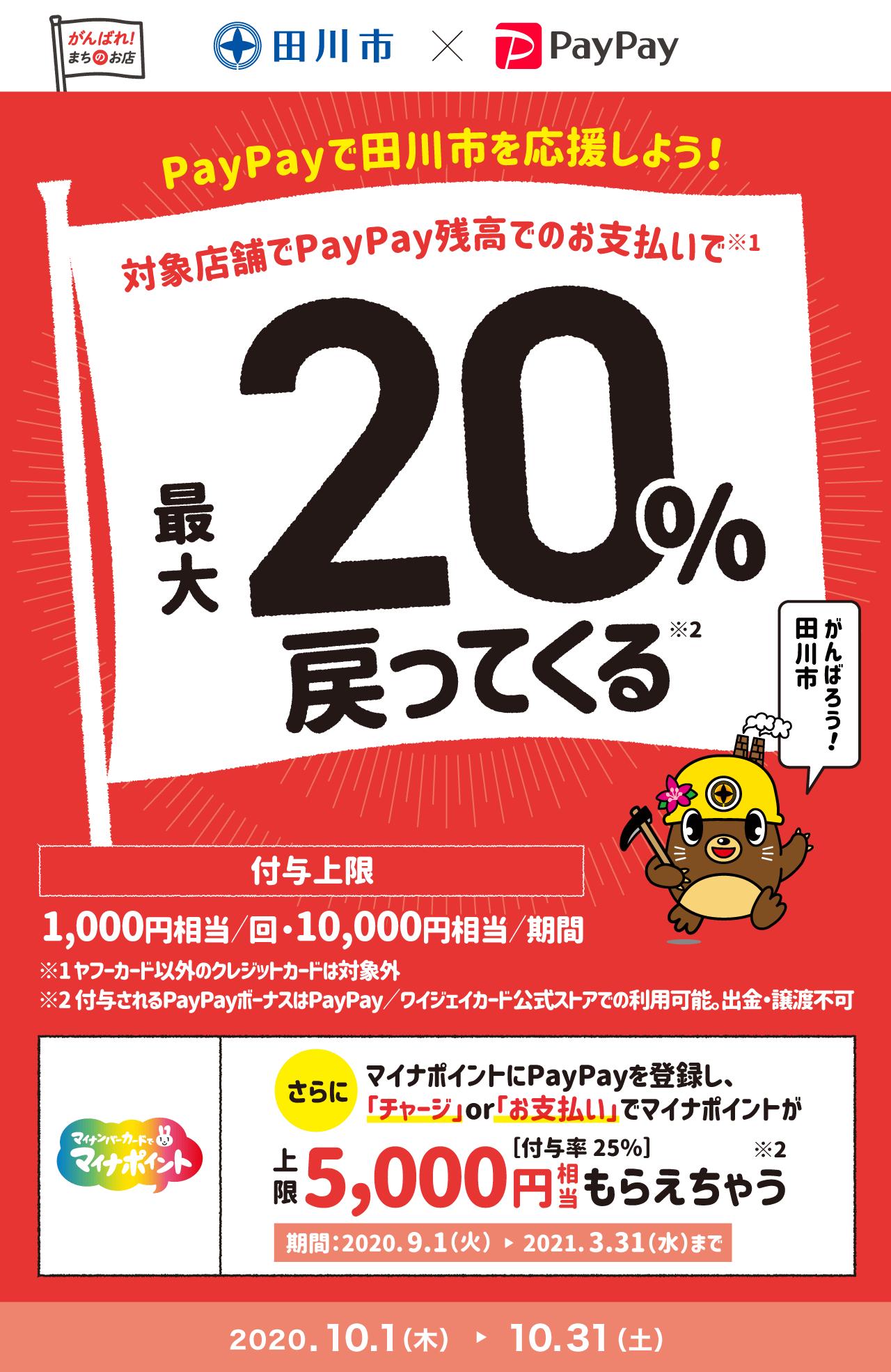 PayPayで田川市を応援しよう! 対象店舗でPayPay残高でのお支払いで最大20%戻ってくる