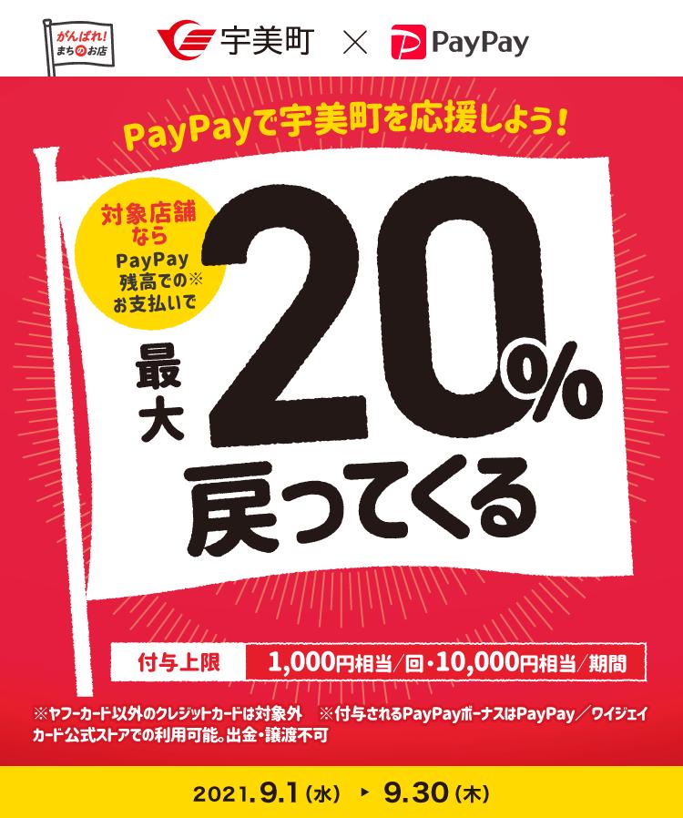 PayPayで宇美町を応援しよう! 対象店舗ならPayPay残高でのお支払いで最大20%戻ってくる