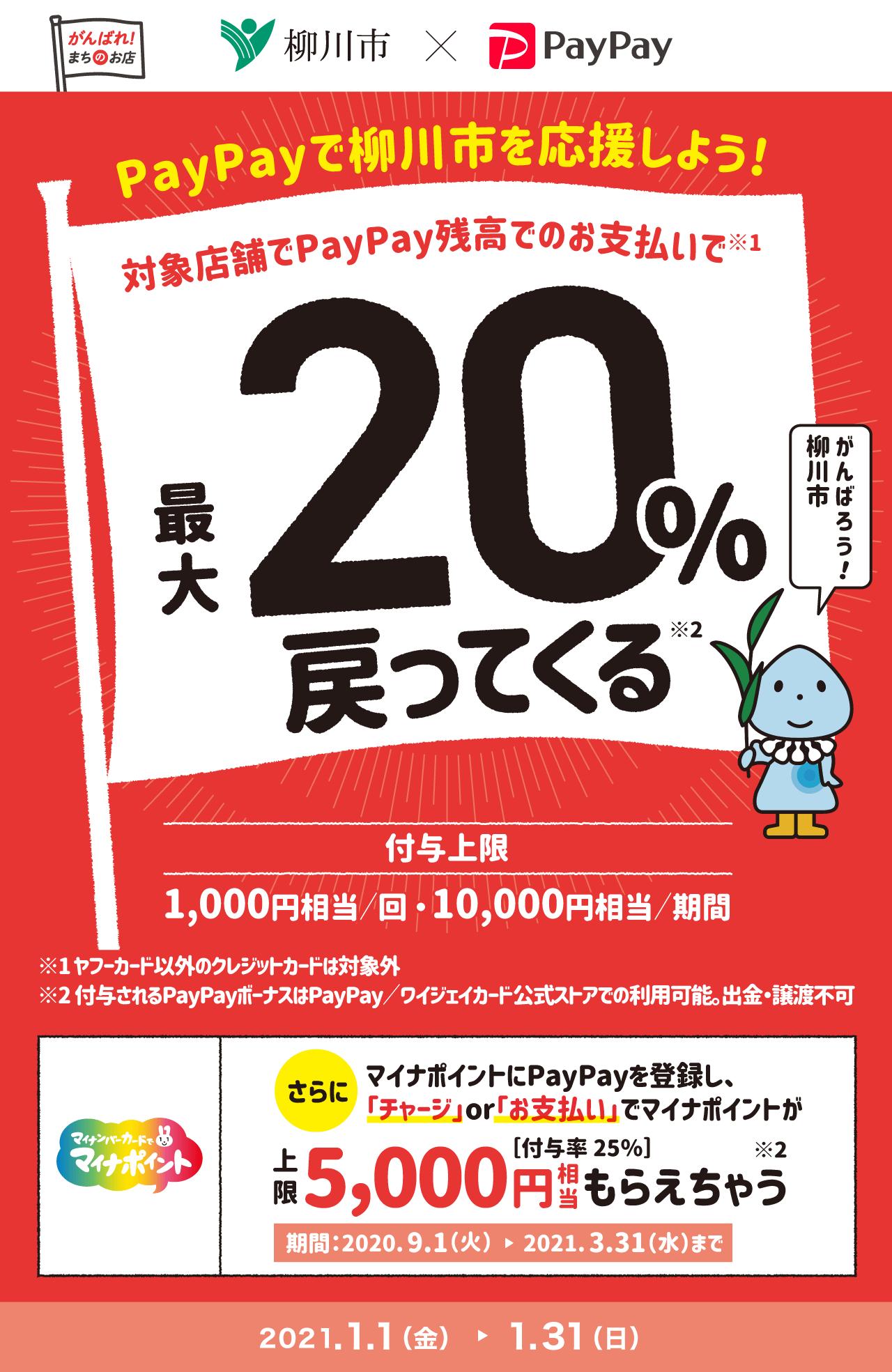 PayPayで柳川市を応援しよう! 対象店舗でPayPay残高でのお支払いで 最大20%戻ってくる