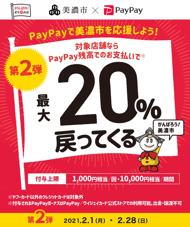 PayPayで美濃市を応援しよう! 第2弾 対象店舗ならPayPay残高でのお支払いで 最大20%戻ってくる