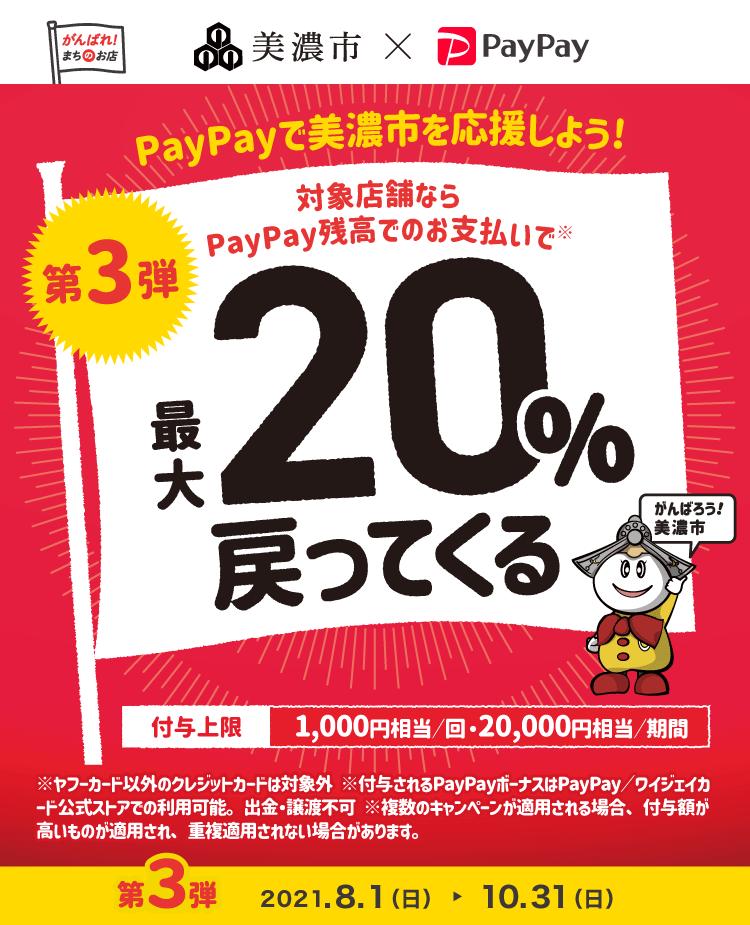 PayPayで美濃市を応援しよう!第3弾 対象店舗ならPayPay残高でのお支払いで最大20%戻ってくる