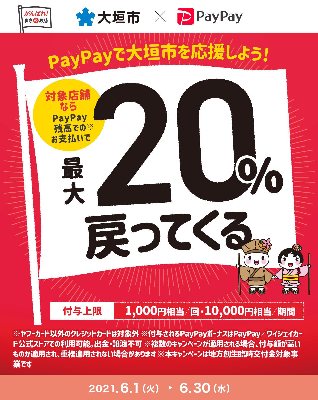 PayPayで大垣市を応援しよう! 対象店舗ならPayPay残高でのお支払いで最大20%戻ってくる