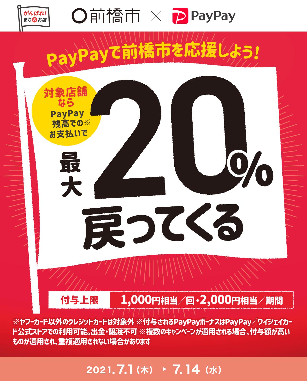 PayPayで前橋市を応援しよう! 対象店舗ならPayPay残高でのお支払いで最大20%戻ってくる