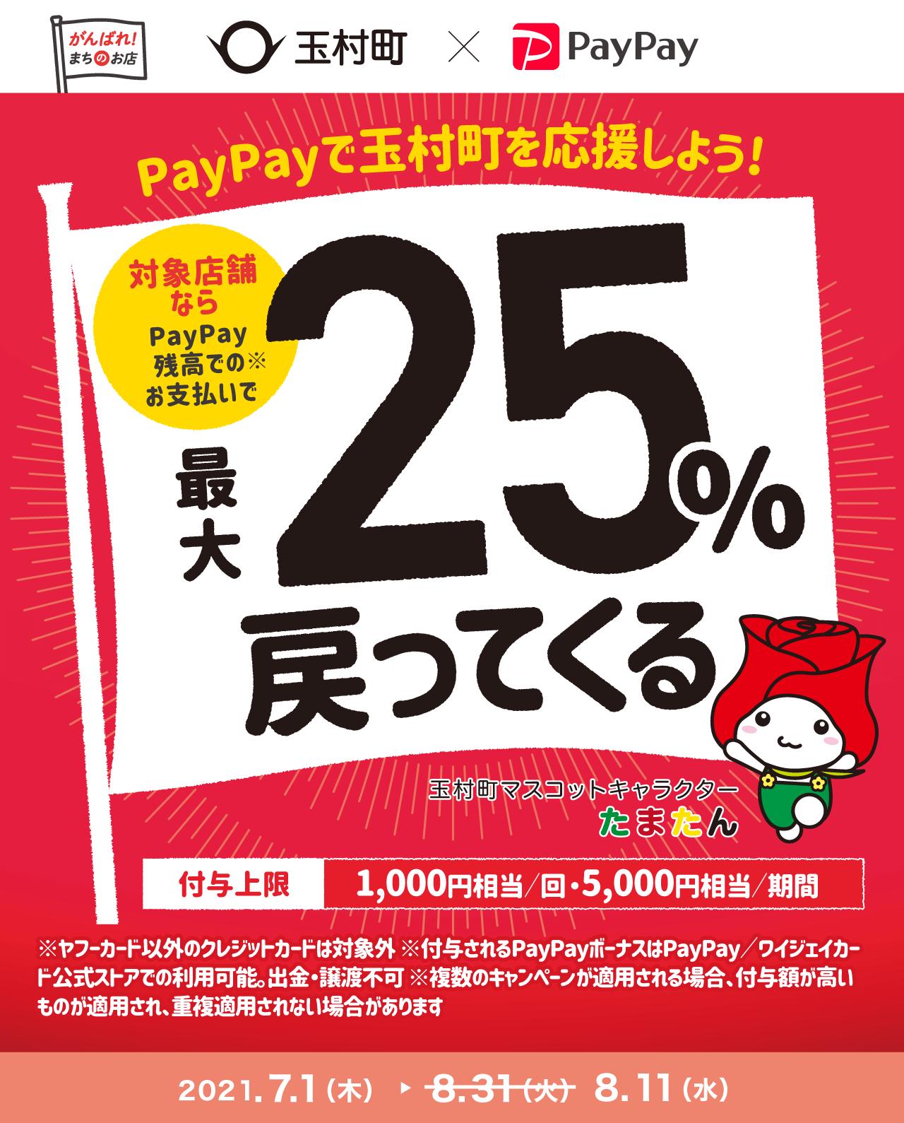 PayPayで玉村町を応援しよう! 対象店舗ならPayPay残高でのお支払いで最大25%戻ってくる