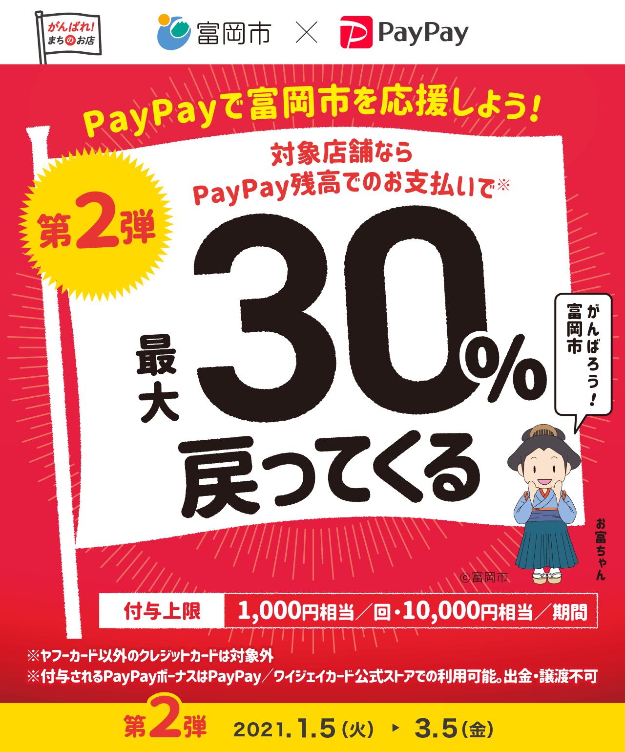 PayPayで富岡市を応援しよう! 第2弾 対象店舗ならPayPay残高でのお支払いで 最大30%戻ってくる