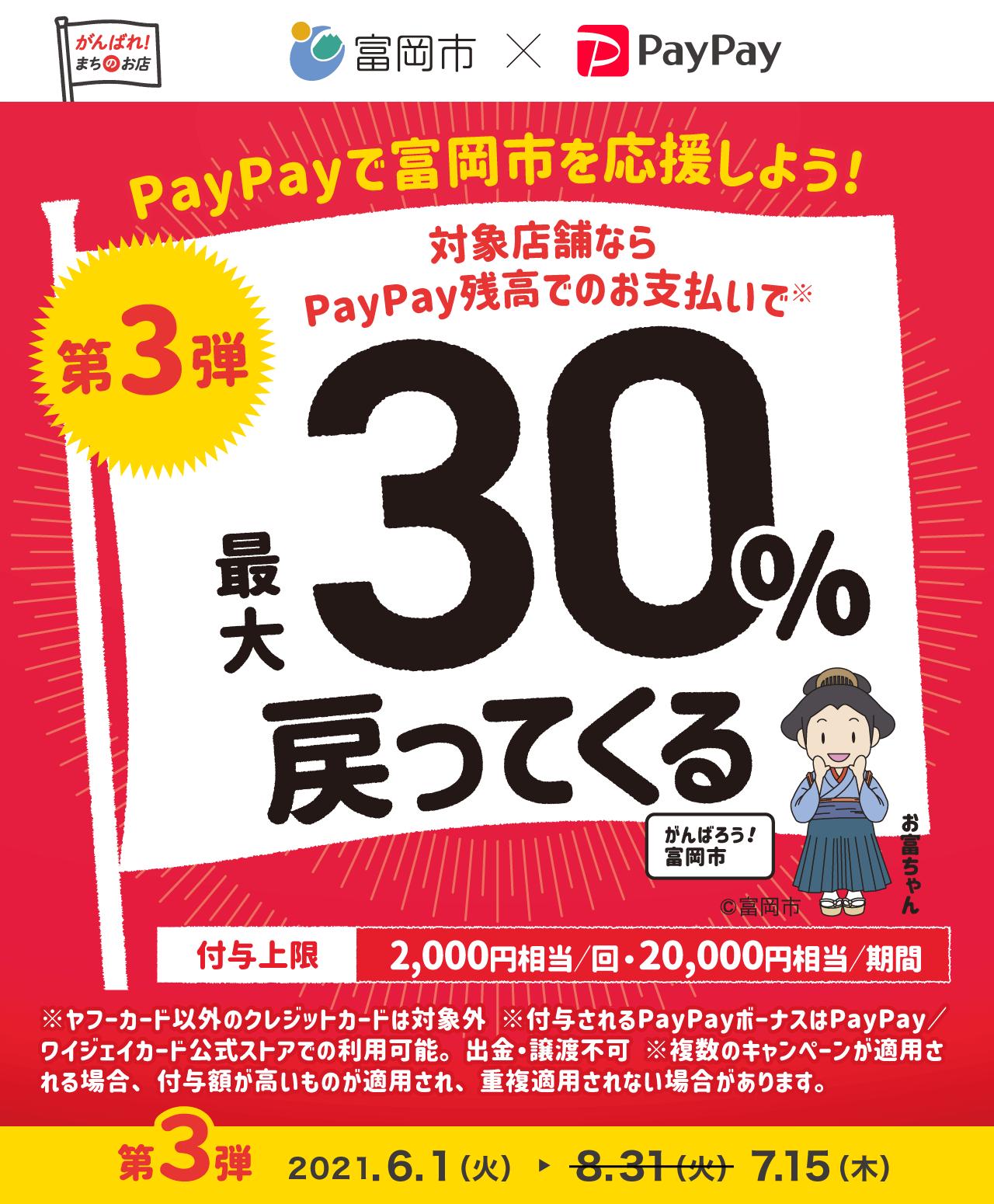 PayPayで富岡市を応援しよう! 第3弾 対象店舗ならPayPay残高でのお支払いで最大30%戻ってくる