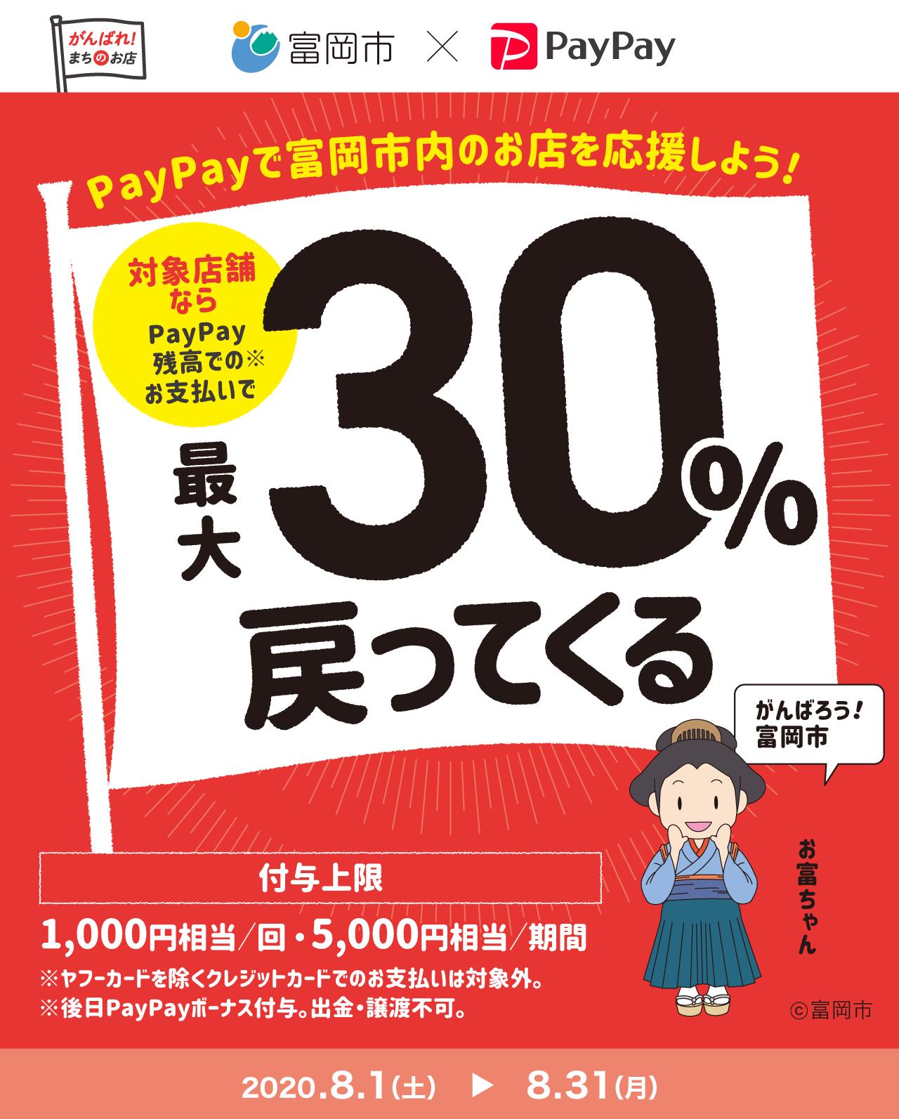 PayPayで富岡市内のお店を応援しよう! 対象店舗ならPayPay残高でのお支払いで 最大30%戻ってくる