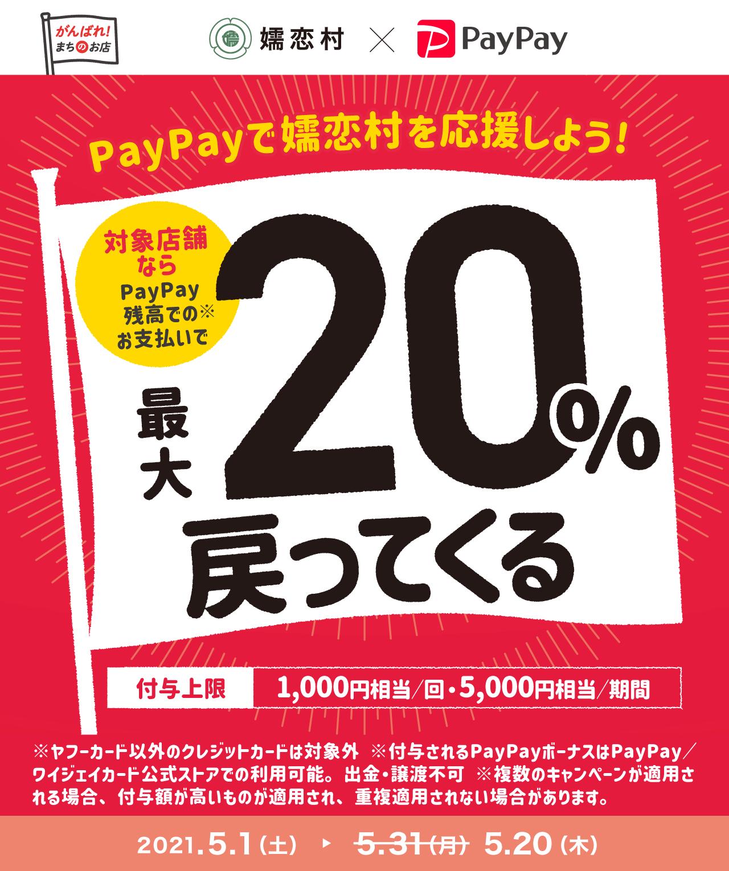 PayPayで嬬恋村を応援しよう!対象店舗ならPayPay残高でのお支払いで最大20%戻ってくる