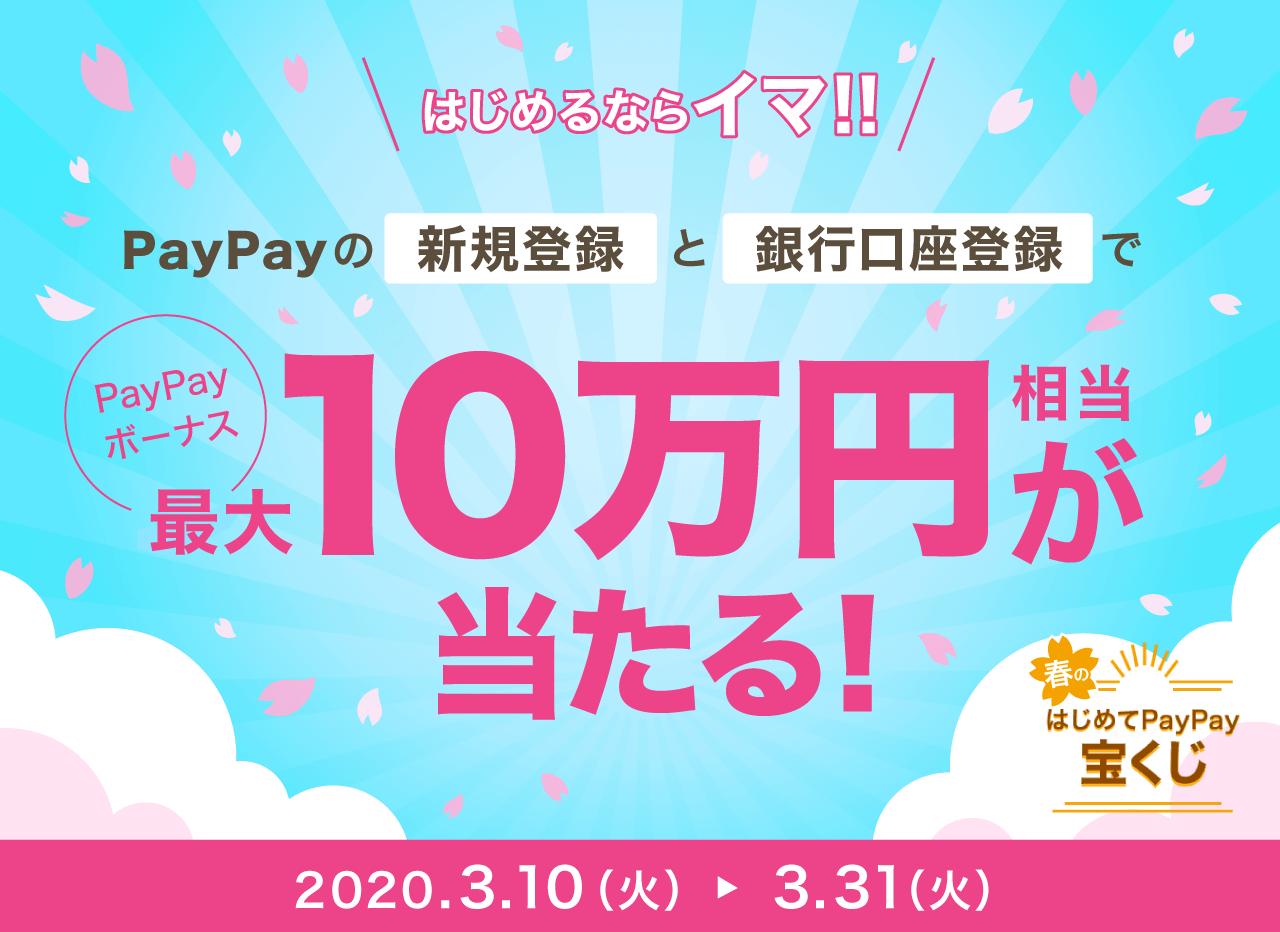 PayPayの 新規登録と銀行口座登録で PayPayボーナス 最大10万円相当が当たる!