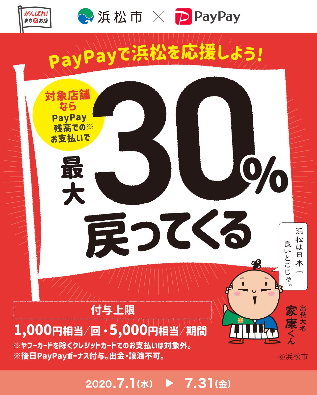 PayPayで浜松を応援しよう! 対象店舗ならPayPay残高でのお支払いで 最大30%戻ってくる