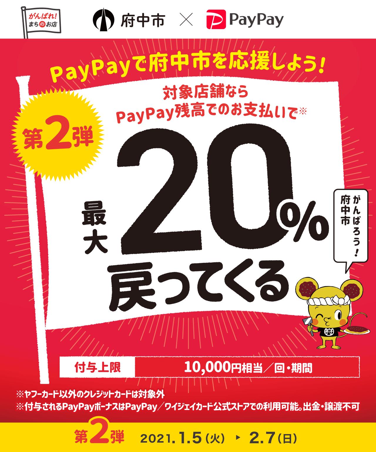 PayPayで府中市を応援しよう! 第2弾 対象店舗ならPayPay残高でのお支払いで 最大20%戻ってくる