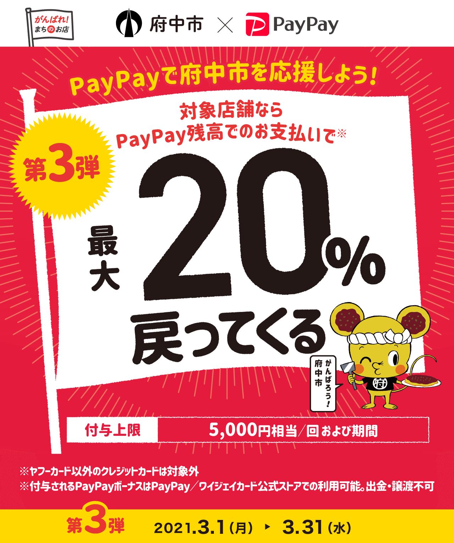 PayPayで府中市を応援しよう! 第3弾 対象店舗ならPayPay残高でのお支払いで最大20%戻ってくる