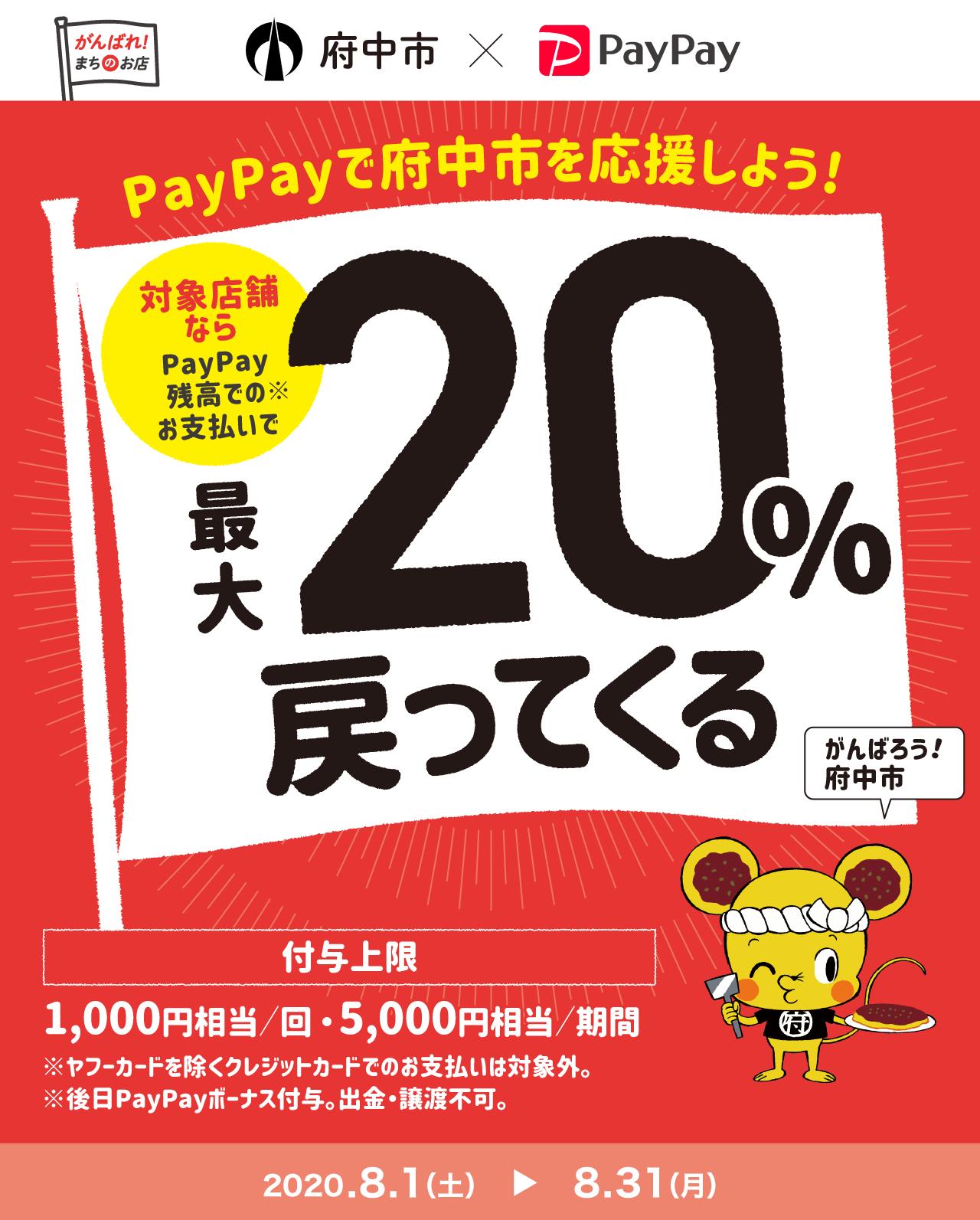 PayPayで府中市を応援しよう! 対象店舗ならPayPay残高でのお支払いで 最大20%戻ってくる