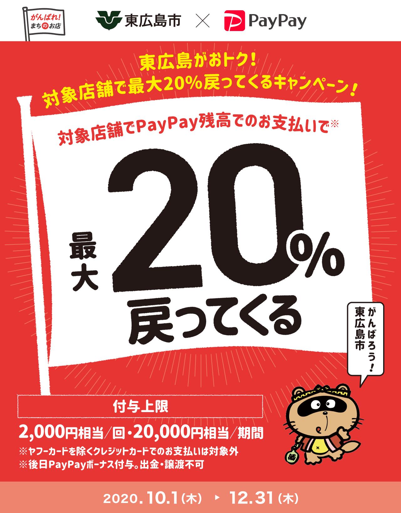 東広島がおトク!対象店舗で最大20%戻ってくるキャンペーン! 対象店舗でPayPay残高でのお支払いで最大20%戻ってくる