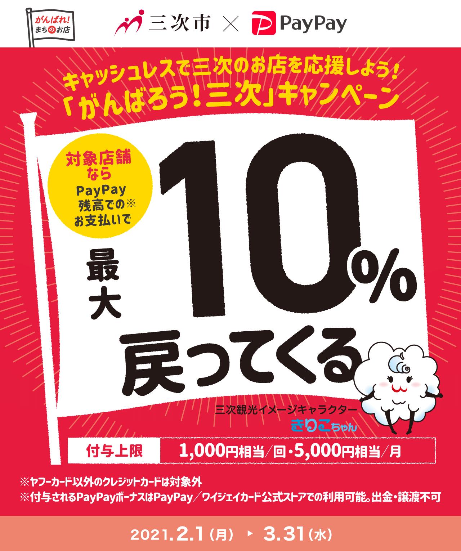 キャッシュレスで三次のお店を応援しよう! 「がんばろう!三次」キャンペーン 対象店舗ならPayPay残高でのお支払いで最大10%戻ってくる