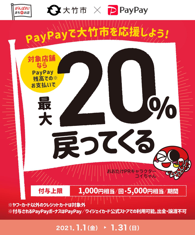 PayPayで大竹市を応援しよう! 対象店舗ならPayPay残高でのお支払いで 最大20%戻ってくる