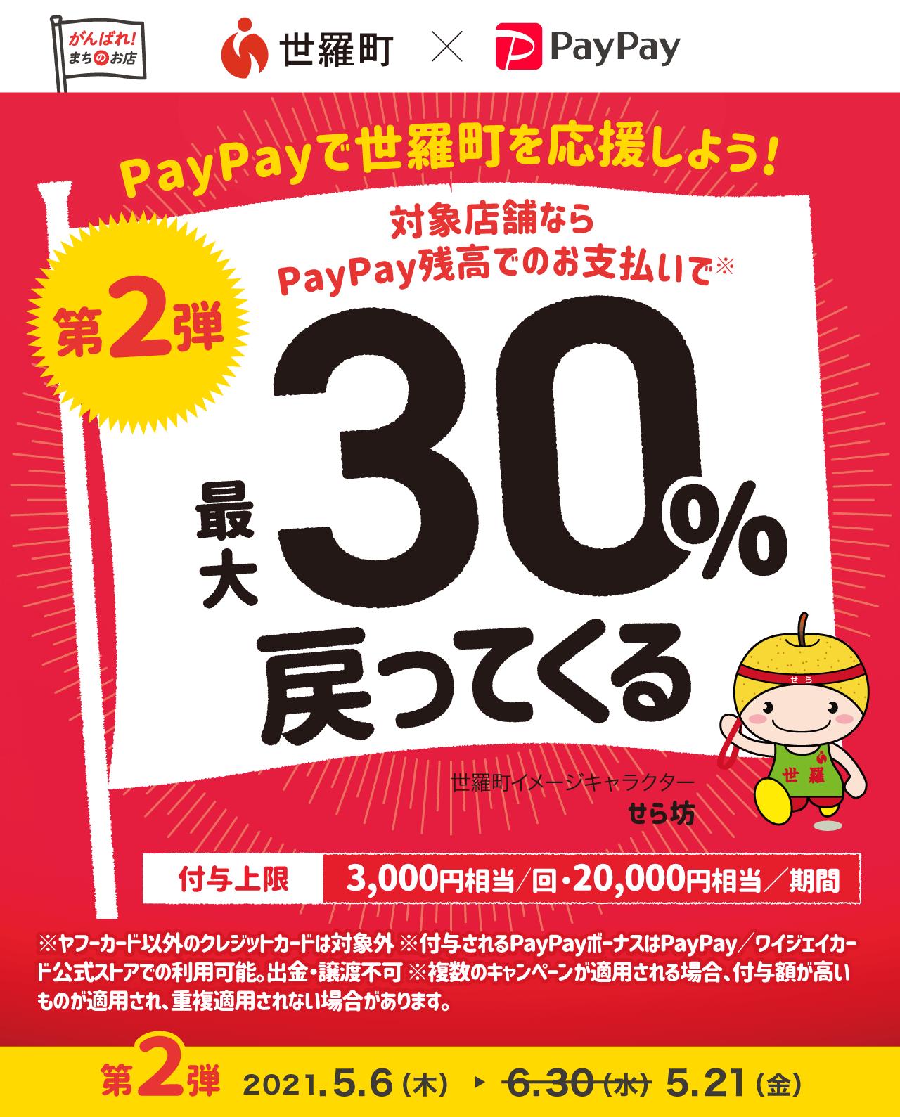 PayPayで世羅町を応援しよう! 第2弾 対象店舗ならPayPay残高でのお支払いで最大30%戻ってくる