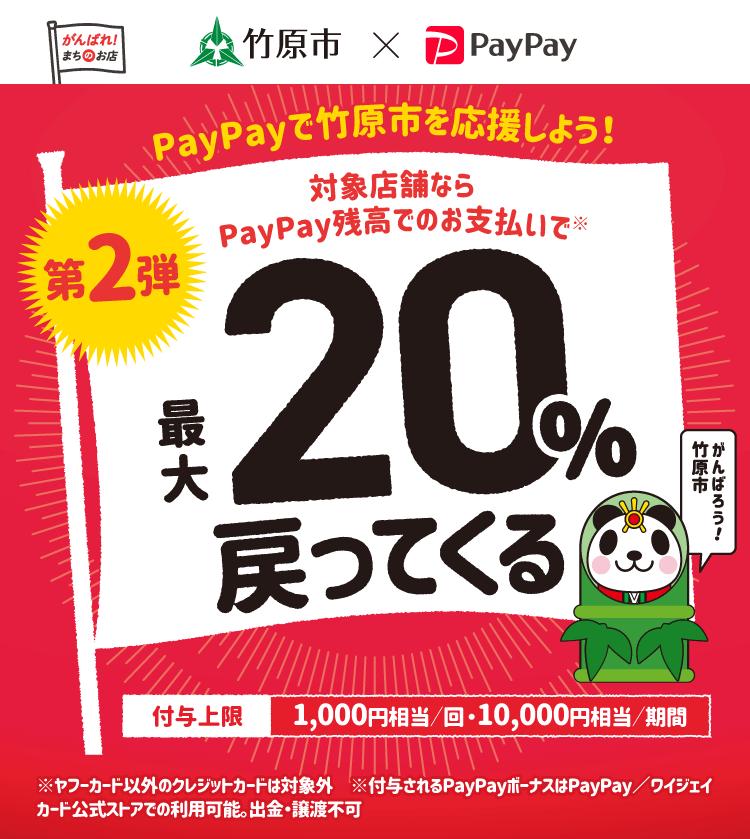 PayPayで竹原市を応援しよう! 第2弾 対象店舗ならPayPay残高でのお支払いで最大20%戻ってくる