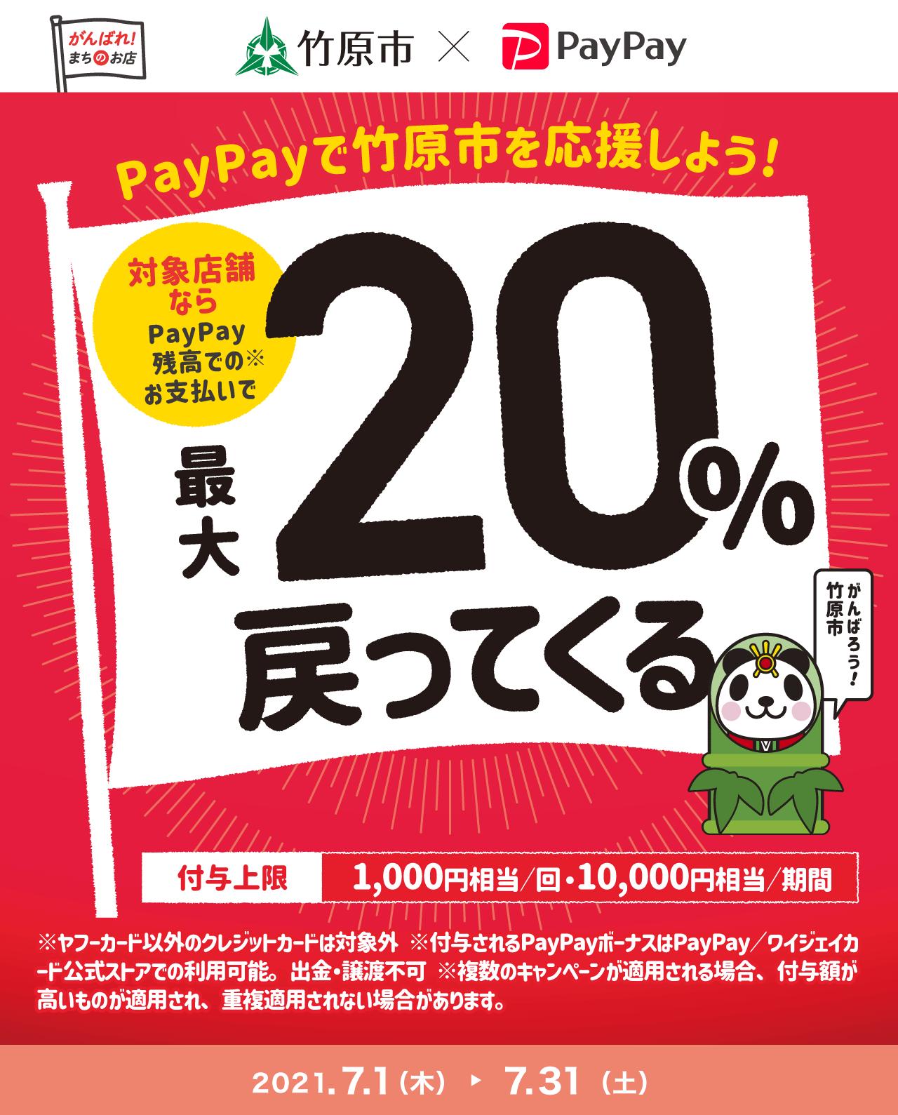PayPayで竹原市を応援しよう!対象店舗ならPayPay残高でのお支払いで最大20%戻ってくる