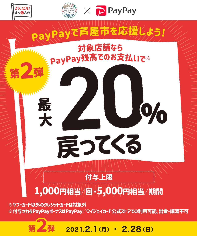 PayPayで芦屋市を応援しよう! 第2弾 対象店舗ならPayPay残高でのお支払いで最大20%戻ってくる