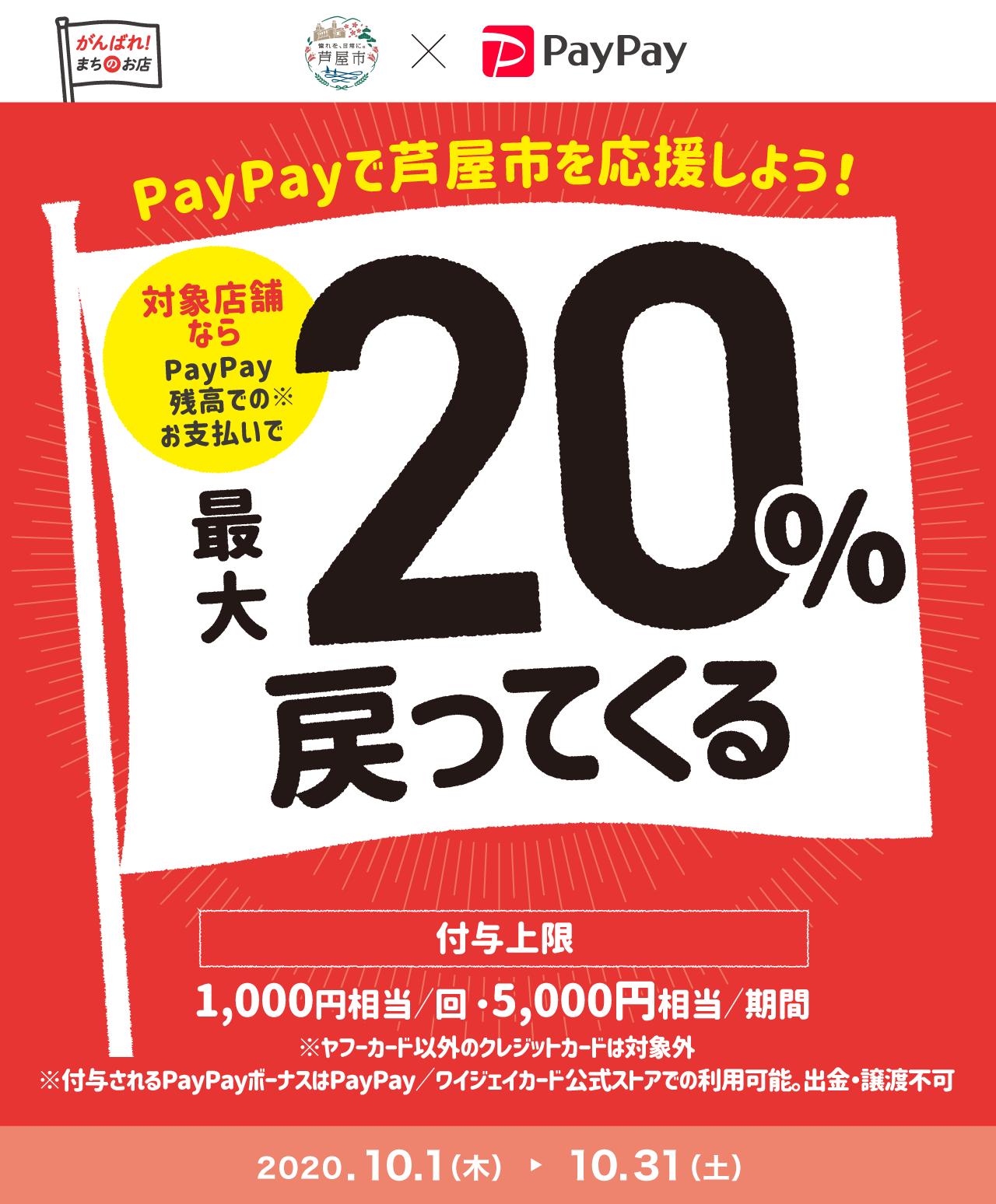 PayPayで芦屋市を応援しよう! 対象店舗ならPayPay残高でのお支払いで最大20%戻ってくる