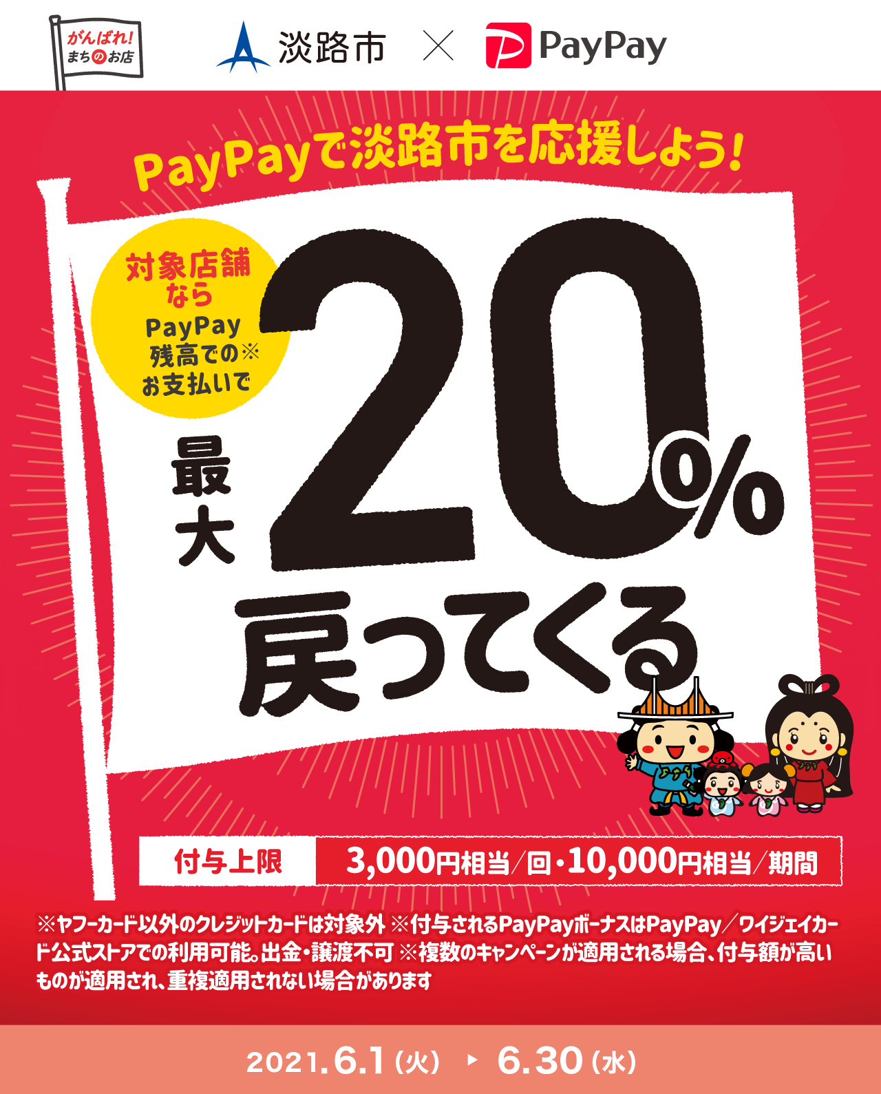 PayPayで淡路市を応援しよう! 対象店舗ならPayPay残高でのお支払いで最大20%戻ってくる