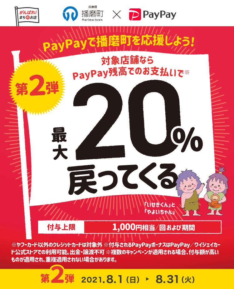 PayPayで播磨町を応援しよう! 第2弾 対象店舗ならPayPay残高でのお支払いで最大20%戻ってくる