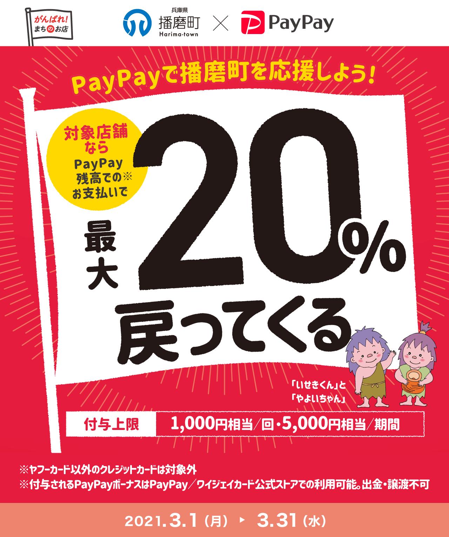 PayPayで播磨町を応援しよう! 対象店舗ならPayPay残高でのお支払いで最大20%戻ってくる