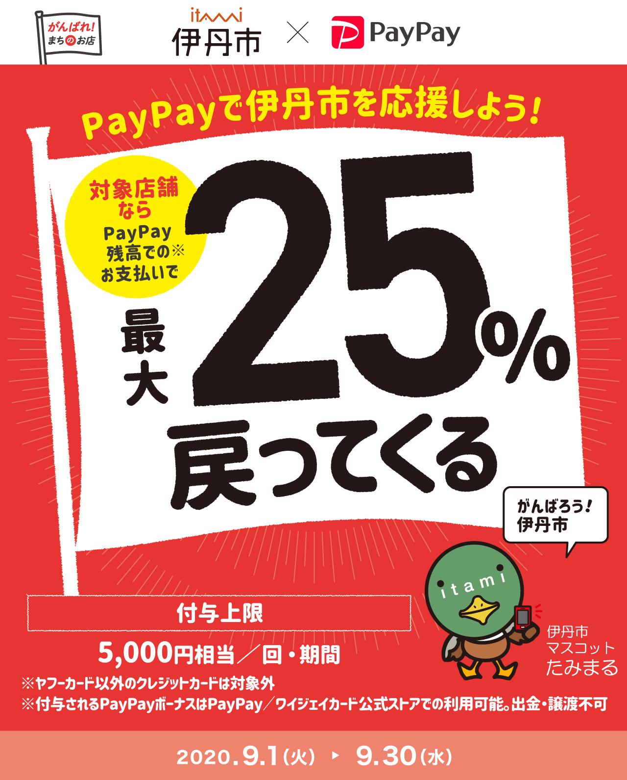 PayPayで伊丹市を応援しよう! 対象店舗ならPayPay残高でのお支払いで最大25%戻ってくる